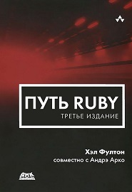 put-ruby-trete-izdanie