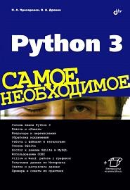 python-3-samoe-neobhodimoe
