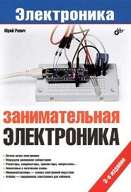 zanimatelnaya-elektronika