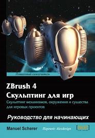 zbrush-4-skulpting-dlya-igr