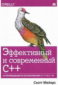 effektivnyiy-i-sovremennyiy-cpp-42-rekomendatsii-po-ispolzovaniyu-cpp-11-i-cpp-14