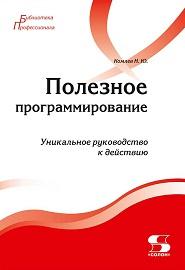 Tarasov_SUBD-for-programmer_165x235_new