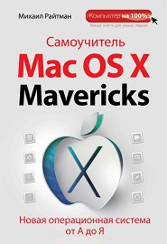 samouchitel-mac-os-x-mavericks