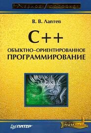 cpp-obektno-orientirovannoe-programmirovanie
