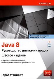java-8-rukovodstvo-dlya-nachinayushhih