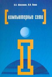 kompyuternyie-seti-uchebnoe-posobie-dlya-studentov