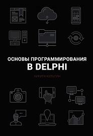 osnovyi-programmirovaniya-v-embarcadero-delphi
