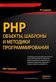 php-obektyi-shablonyi-i-metodiki-programmirovaniya