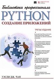 python-sozdanie-prilozheniy