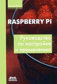 raspberry-pi-rukovodstvo-po-nastroyke-i-primeneniyu