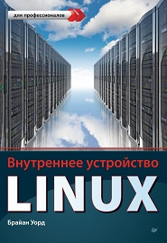 vnutrennee-ustroystvo-linux