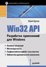 win32-api