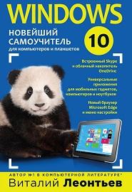 windows-10-noveyshiy-samouchitel
