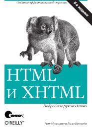 HTML и XHTML. Подробное руководство, 6-е издание