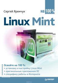 Linux Mint на 100 %