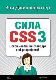 Сила CSS3. Освой новейший стандарт веб-разработок!
