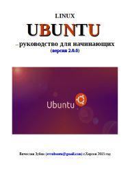 LINUX UBUNTU — руководство для начинающих