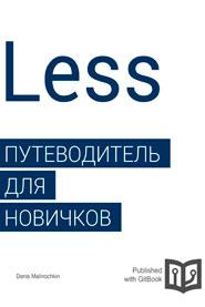 Less. Путеводитель для новичков