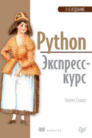 Python. Экспресс-курс. 3-е изд