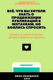 Всё, что вы хотели знать о продвижении публикаций в Instagram, но боялись спросить
