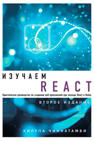Изучаем React, 2-е издание