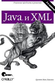 Java и XML