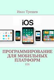 Программирование для мобильных платформ. IOS
