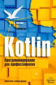 Kotlin. Программирование для профессионалов