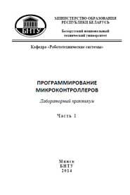 Программирование микроконтроллеров: лабораторный практикум для студентов (1-2 часть)