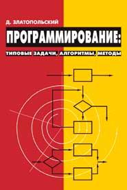 Программирование: типовые задачи, алгоритмы, методы