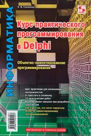 Курс практического программирования в Delphi