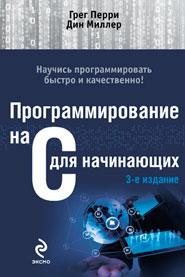 Программирование на С для начинающих. 3-е изд