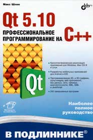 Qt 5.10. Профессиональное программирование на С++