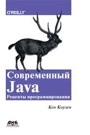 Современный Java: рецепты программирования