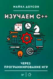 Изучаем С++ через программирование игр