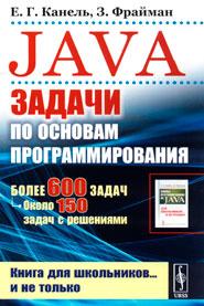 Java: Задачи по основам программирования