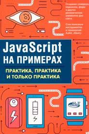 Javascript на примерах. Практика, практика и только практика