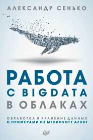 Работа с BigData в облаках