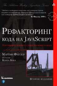 Рефакторинг кода на JavaScript: улучшение проекта существующего кода