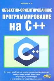 Объектно-ориентированное программирование на С++