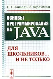 Основы программирования на Java: Для школьников и не только