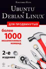 Ubuntu и Debian Linux для продвинутых: более 1000 незаменимых команд