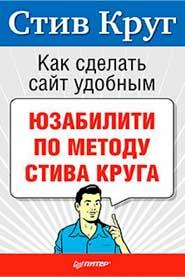 Юзабилити по методу Стива Круга