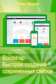 Bootstrap. Быстрое создание современных сайтов