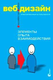 Веб-дизайн: Элементы опыта взаимодействия