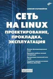 Сеть на Linux: проектирование, прокладка, эксплуатация