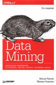 Data Mining. Извлечение информации