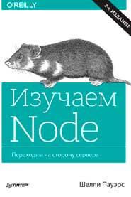 Изучаем Node. Переходим на сторону сервера