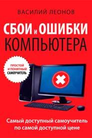 Сбои и ошибки компьютера