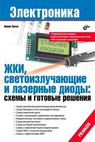 ЖКИ, светоизлучающие и лазерные диоды: схемы и готовые решения